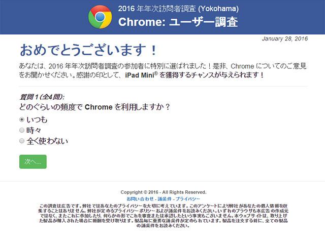 20160128-izakaya-crome-300.jpg