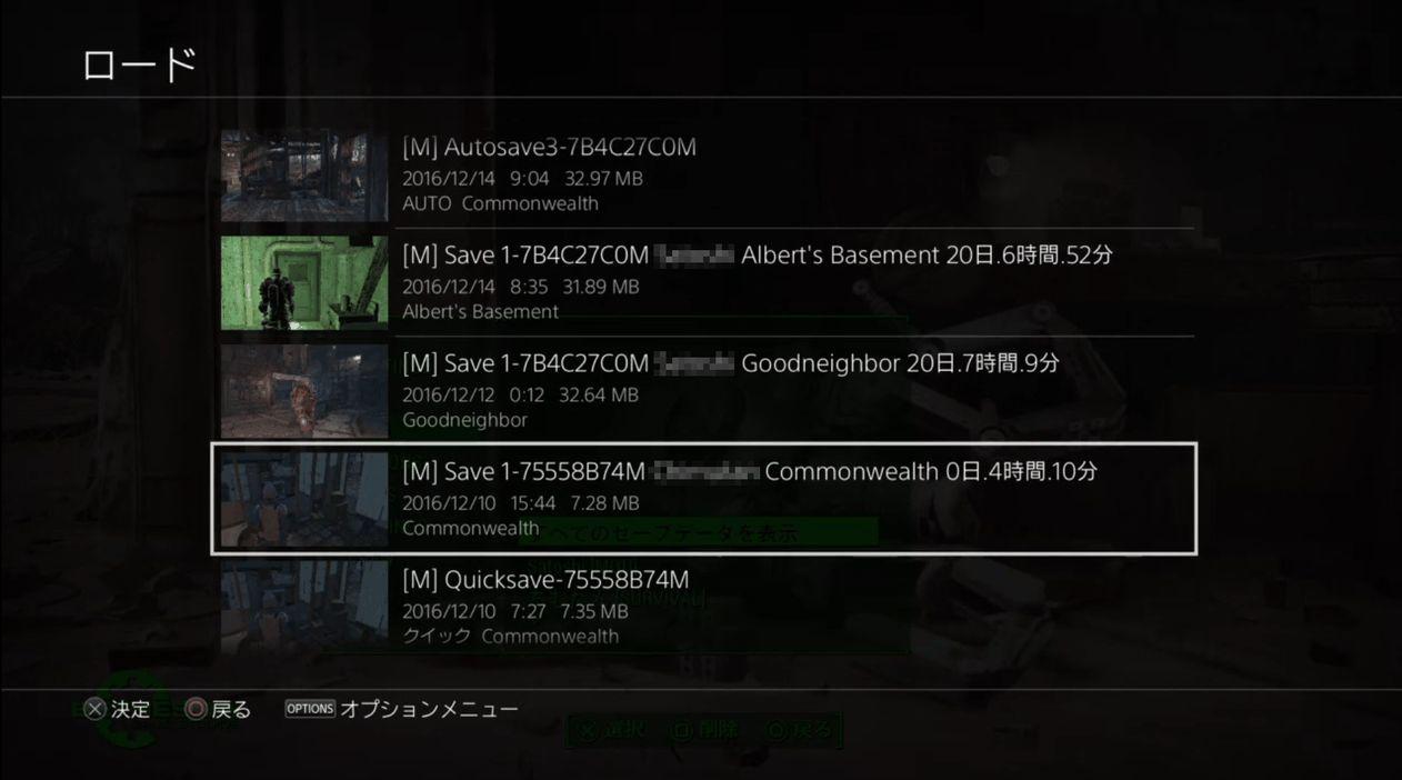 Fallout4】MOD 使用時のセーブデ...